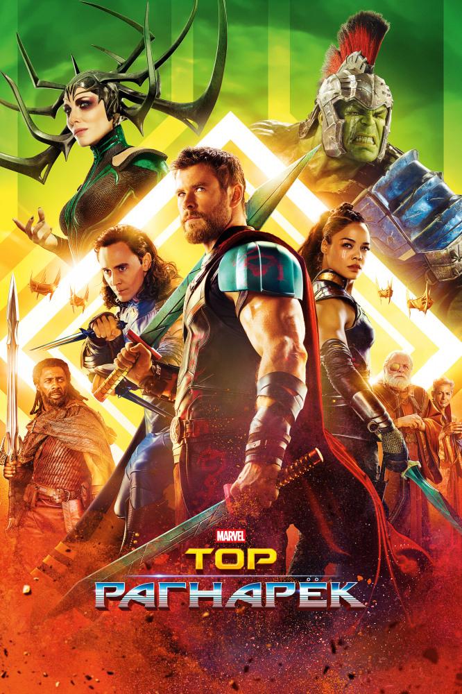 Постер к фильму Тор 3: Рагнарек